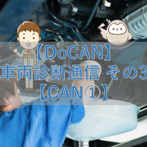 【DoCAN】車両診断通信 その3【CAN①】