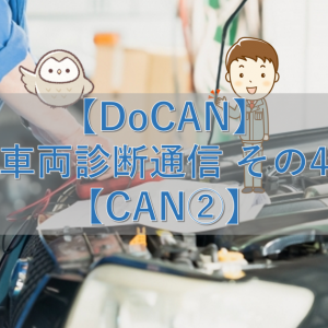 【DoCAN】車両診断通信 その4【CAN②】