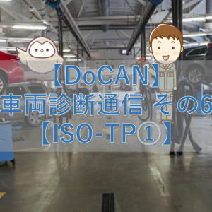 【DoCAN】車両診断通信 その6【ISO-TP①】