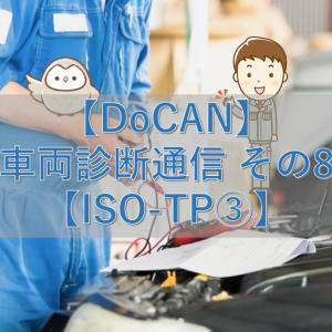 【DoCAN】車両診断通信 その8【ISO-TP③】