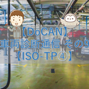 【DoCAN】車両診断通信 その9【ISO-TP④】