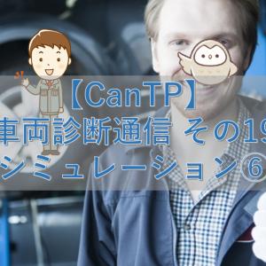 【CanTp】車両診断通信 その19【シミュレーション⑥】