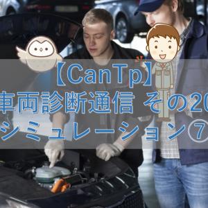 【CanTp】車両診断通信 その20【シミュレーション⑦】