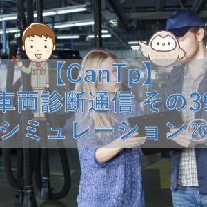 【CanTp】車両診断通信 その39【シミュレーション㉖】