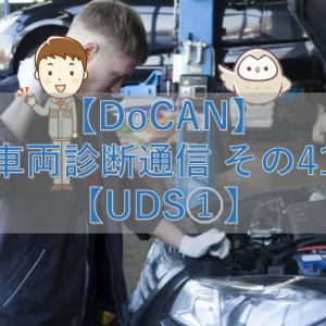 【DoCAN】車両診断通信 その41【UDS①】