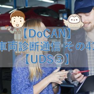 【DoCAN】車両診断通信 その43【UDS③】