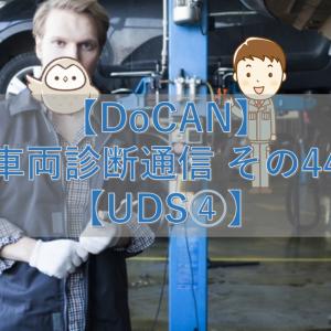 【DoCAN】車両診断通信 その44【UDS④】