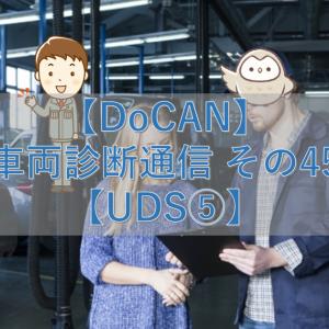 【DoCAN】車両診断通信 その45【UDS⑤】