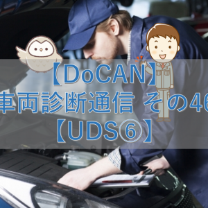 【DoCAN】車両診断通信 その46【UDS⑥】