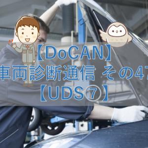 【DoCAN】車両診断通信 その47【UDS⑦】