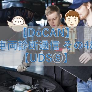 【DoCAN】車両診断通信 その48【UDS⑧】