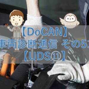 【DoCAN】車両診断通信 その51【UDS⑪】