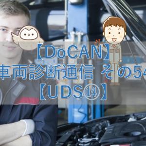 【DoCAN】車両診断通信 その54【UDS⑭】
