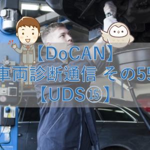 【DoCAN】車両診断通信 その55【UDS⑮】