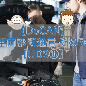 【DoCAN】車両診断通信 その56【UDS⑯】