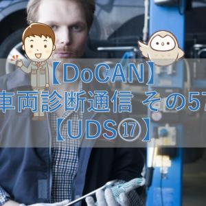 【DoCAN】車両診断通信 その57【UDS⑰】