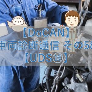 【DoCAN】車両診断通信 その58【UDS⑱】