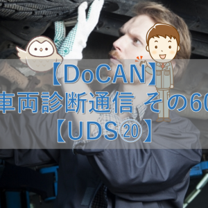 【DoCAN】車両診断通信 その60【UDS⑳】