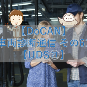 【DoCAN】車両診断通信 その61【UDS㉑】
