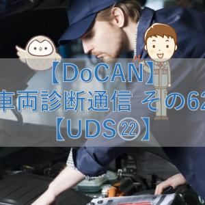 【DoCAN】車両診断通信 その62【UDS㉒】