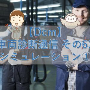 【Dcm】車両診断通信 その63【シミュレーション①】