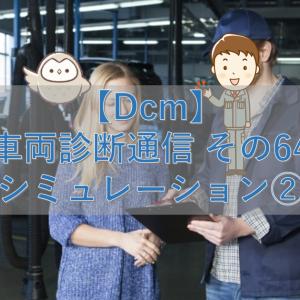 【Dcm】車両診断通信 その64【シミュレーション②】