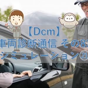 【Dcm】車両診断通信 その83【シミュレーション㉑】