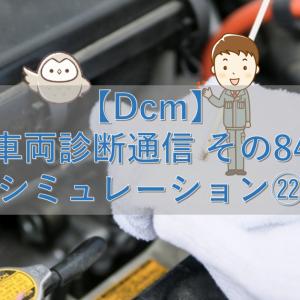 【Dcm】車両診断通信 その84【シミュレーション㉒】