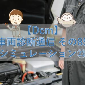 【Dcm】車両診断通信 その85【シミュレーション㉓】