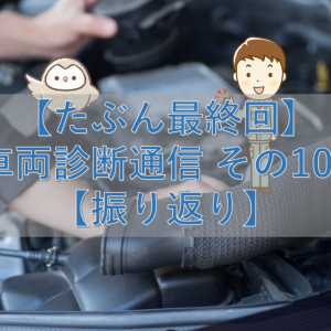 【たぶん最終回】車両診断通信 その100【振り返り】