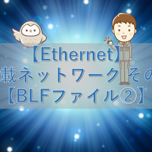 【Ethernet】車載ネットワーク その2【BLFファイル②】