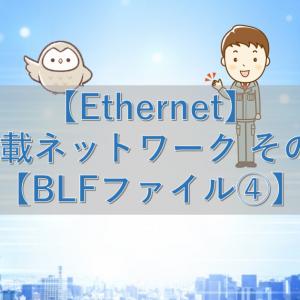 【Ethernet】車載ネットワーク その4【BLFファイル④】