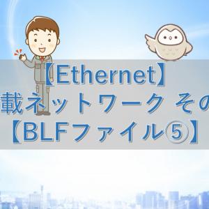 【Ethernet】車載ネットワーク その5【BLFファイル⑤】
