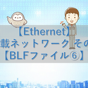 【Ethernet】車載ネットワーク その6【BLFファイル⑥】