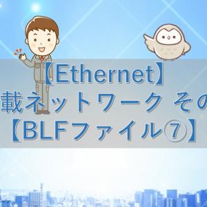 【Ethernet】車載ネットワーク その7【BLFファイル⑦】