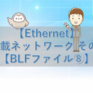 【Ethernet】車載ネットワーク その8【BLFファイル⑧】