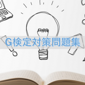 G検定問題集(仮)