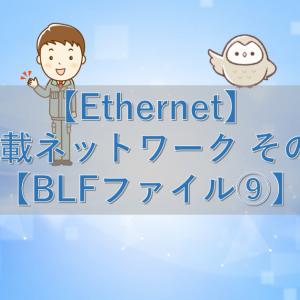 【Ethernet】車載ネットワーク その9【BLFファイル⑨】