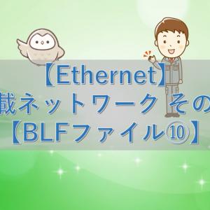 【Ethernet】車載ネットワーク その⑩【BLFファイル⑩】