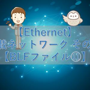 【Ethernet】車載ネットワーク その11【BLFファイル⑪】
