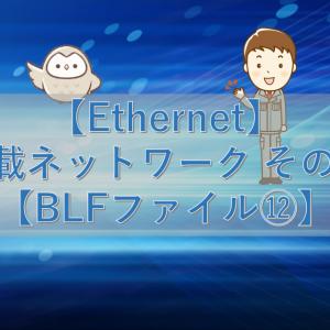 【Ethernet】車載ネットワーク その12【BLFファイル⑫】