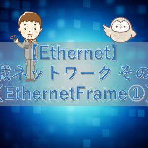 【Ethernet】車載ネットワーク その13【EthernetFrame①】