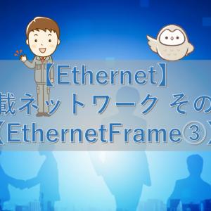 【Ethernet】車載ネットワーク その15【EthernetFrame③】