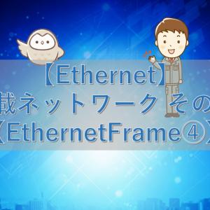 【Ethernet】車載ネットワーク その16【EthernetFrame④】