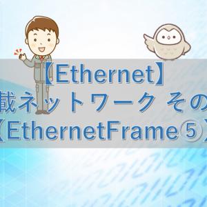 【Ethernet】車載ネットワーク その17【EthernetFrame⑤】