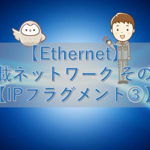 【Ethernet】車載ネットワーク その20【IPフラグメント③】