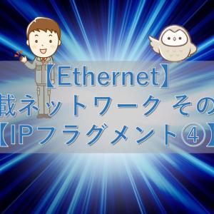 【Ethernet】車載ネットワーク その21【IPフラグメント④】