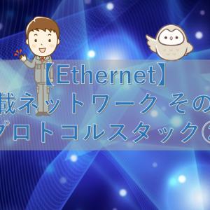 【Ethernet】車載ネットワーク その23【プロトコルスタック②】
