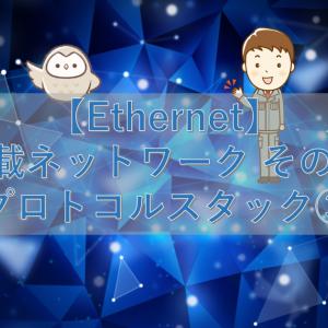 【Ethernet】車載ネットワーク その24【プロトコルスタック③】
