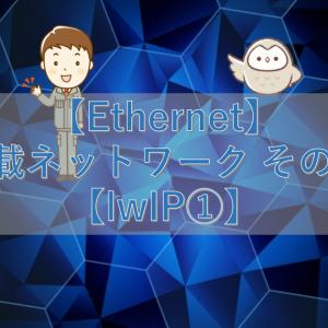 【Ethernet】車載ネットワーク その25【lwIP①】
